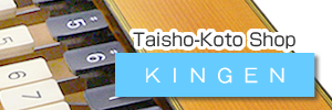 Taisho-Koto Shop KINGEN