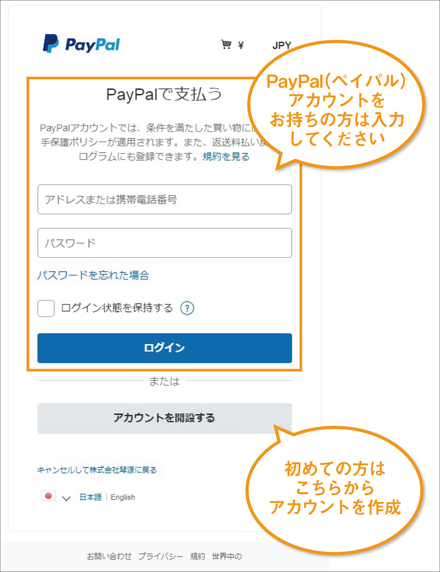 6. PayPal 決済画面